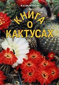 Залетаева И. А. - Книга о кактусах