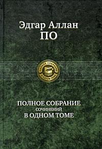 Эдгар Аллан По - Полное собрание сочинений в одном томе (сборник)