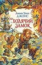 Диана Уинн Джонс - Ходячий замок