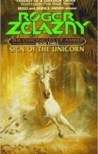 Roger Zelazny - Sign of the Unicorn