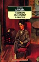 Джеймс Джойс - Портрет художника в юности