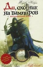 Хидеюки Кикути - Ди, охотник на вампиров. Вызывающий бури