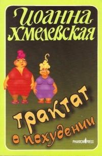 Иоанна Хмелевская - Трактат о похудении