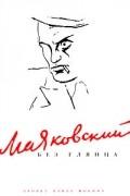 без автора - Маяковский без глянца