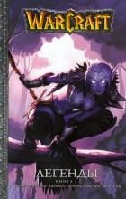 Ричард Кнаак - WarCraft. Легенды. Книга 2 (сборник)