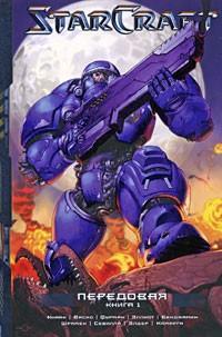 - StarCraft. Передовая. Книга 1. (сборник)
