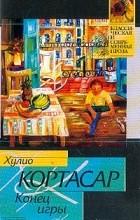 Хулио Кортасар - Конец игры (сборник)