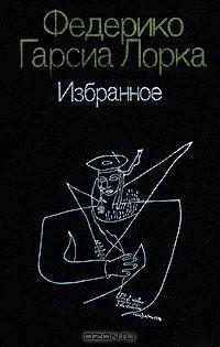 Федерико Гарсиа Лорка - Избранное