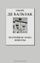 Оноре де Бальзак - Шагреневая кожа. Новеллы (сборник)