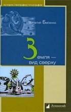 Виталий Бабенко - Земля - вид сверху