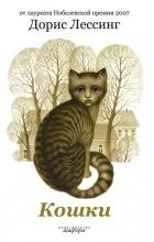 Дорис Лессинг - Кошки