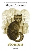 Дорис Лессинг - Кошки (сборник)