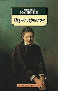 Вениамин Каверин - Перед зеркалом