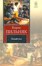 Борис Пильняк - Голый год. Повесть непогашенной луны. Рассказы (сборник)