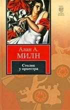 Алан А. Милн - Столик у оркестра (сборник)