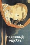 Антология - Пионовый фонарь (сборник)