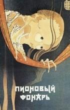- Пионовый фонарь (сборник)