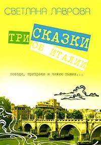 Светлана Лаврова - Три сказки об Италии. Лошади, призраки и Чижик-Пыжик (сборник)