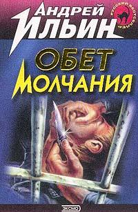 Андрей Ильин - Обет молчания