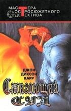 Джон Диксон Карр - Сжигающий суд (сборник)