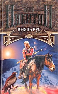 Книга Князь Рус