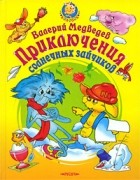 Медведев - Приключения солнечных зайчиков (сборник)
