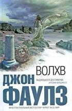 Джон Фаулз - Волхв