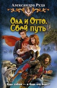 Александра Руда — Ола и Отто. Свой путь