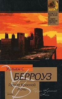 Уильям С. Берроуз - Города Красной Ночи