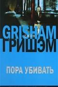 Джон Гришэм - Пора убивать