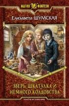 Елизавета Шумская - Зверь, шкатулка и немного колдовства