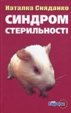 Наталка Сняданко - Синдром стерильності