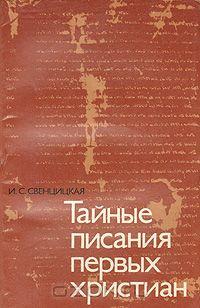 И. С. Свенцицкая - Тайные писания первых христиан