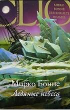Мирко Бонне - Ледяные небеса