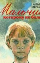 А. Лиханов - Мальчик, которому не больно