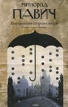 Милорад Павич - Внутренняя сторона ветра. Роман о Геро и Леандре