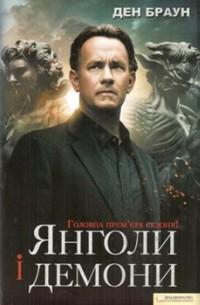 Ден Браун - Янголи і демони