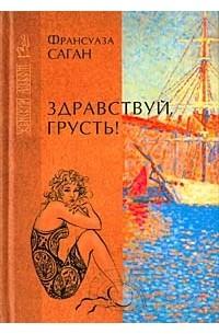 Франсуаза Саган - Здравствуй, грусть! Любите ли вы Брамса? Немного солнца в холодной воде (сборник)