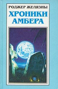 Роджер Желязны - Хроники Амбера. Книга 4. Кровь Амбера. Знак Хаоса (сборник)