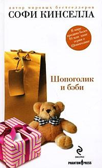 Софи Кинселла - Шопоголик и бэби