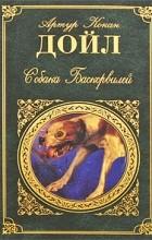 Артур Конан Дойл - Собака Баскервилей. Знак четырех. Возвращение Шерлока Холмса (сборник)