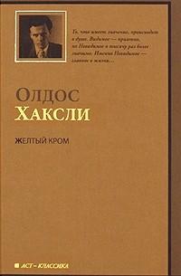 Олдос Хаксли - Желтый Кром
