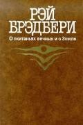 Рэй Брэдбери - О скитаньях вечных и о Земле
