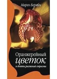 Марго Бервин - Оранжерейный цветок и девять растений страсти