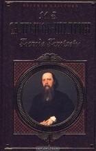 М. Е. Салтыков-Щедрин — Господа Головлевы. Сказки (сборник)