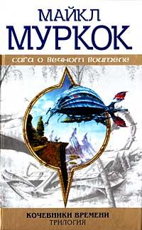 Майкл Муркок - Кочевники времени (сборник)