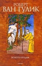 Роберт ван Гулик - Золото Будды