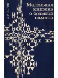 Маленькая книжка о большой памяти рецензия 1306
