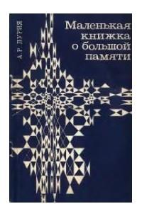 Лурия А.Р. - Маленькая книжка о большой памяти