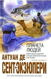 Рецензия на книгу «Планета людей